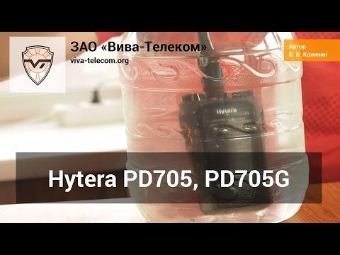 Hytera PD705 - cозданы для тяжелой работы - YouTube