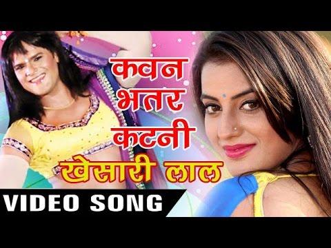 कवन भतरकटनी - Bhatarkatani - Dilwala - Khesari Lal - Bhojpuri Hit Songs 2017 new