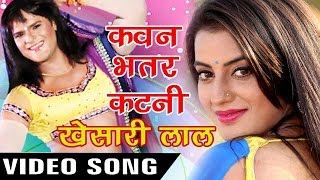कवन भतरकटन bhatarkatani dilwala khesari lal bhojpuri hot songs 2016 new