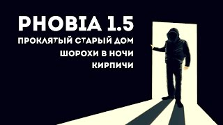Ночные гости [Phobia 1.5 #1]