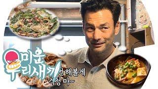 '요섹남' 데이비드, 배정남 위해 집밥 도전! @미운 우리 새끼 151회 20190811