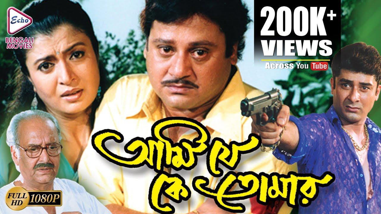 Download AMI JE KE TOMAR | আমি যে কে তোমার | TAPAS PAUL | DEBARSHREE | SOUMITRA | Echo Bengali Movie