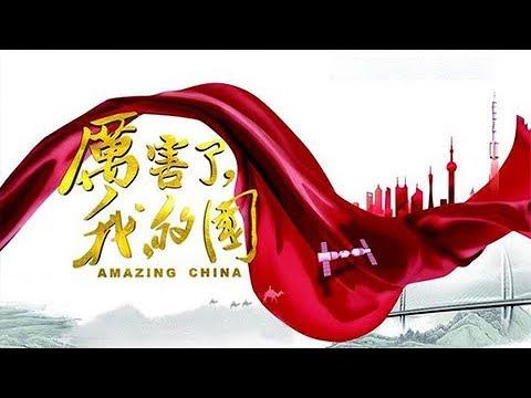 电影《厉害了,我的国》 Amazing China | CCTV