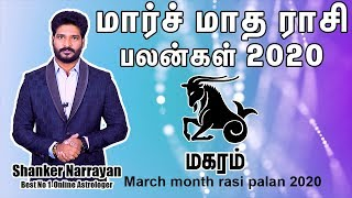 March month rasi palan magaram  2020 | மகரம் மார்ச் மாத ராசிபலன் 2020 | மாசி , பங்குனி மாத ராசி பலன்
