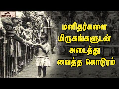 Unknown Facts of The Human zoo || Unknown Facts Tamil