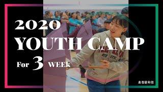 2020 동계 효정문화예술 YOUTH CAMP [202…