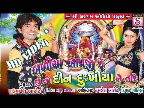 Dj Baliya Bapaji Re | Kamlesh Barot Dj | Holadu | Nonstop | HD Part - 2