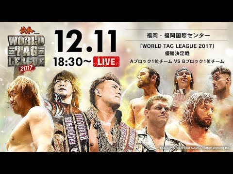 【Live】WORLD TAG LEAGUE 2017, Des 11, Fukuoka・Fukuoka CONVENTION CENTER