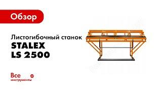 Обзор: Листогибочный станок Stalex LS 2500