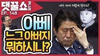 일본총리 '아베신조' 어디까지 알고있나?…