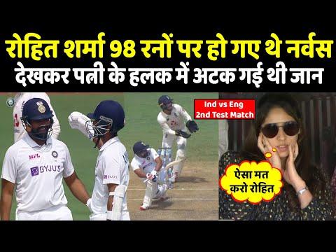 Ind vs Eng 2nd Test Match 98वें रन जब रोहित की पत्नी हो गई थ