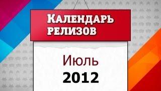 Календарь релизов. Июль 2012
