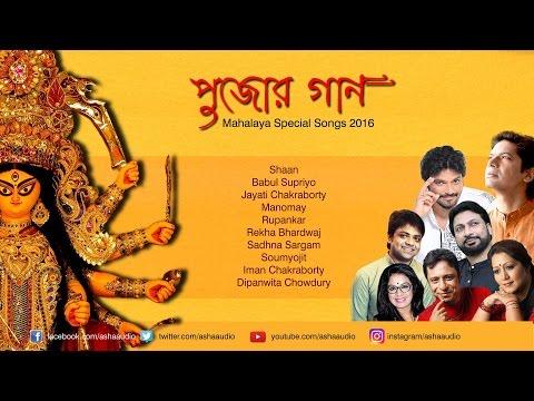pujar-gaan- -mahalaya-special-songs- -shaan-,-babul-,-jayati-chakraborty-,-manomay-,-rupankar