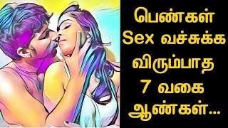 இந்த வகை ஆண்களிடம் Sex-வச்சுக்க பெண்கள் விரும்புவது இல்லை | Latest Tamil Kisu Kisu News