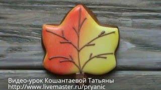 Роспись пряника с помощью аэрографа. Осенний лист.