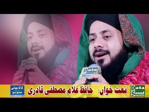 Muhammad Hamare Bari Shan Wale     Ghulam Mustafa Qadri    2018