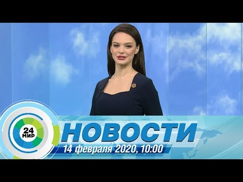 Новости 10:00 от 14.02.2020