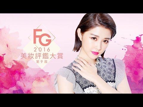 2016 第 9 屆 FashionGuide 美妝評鑑大賞