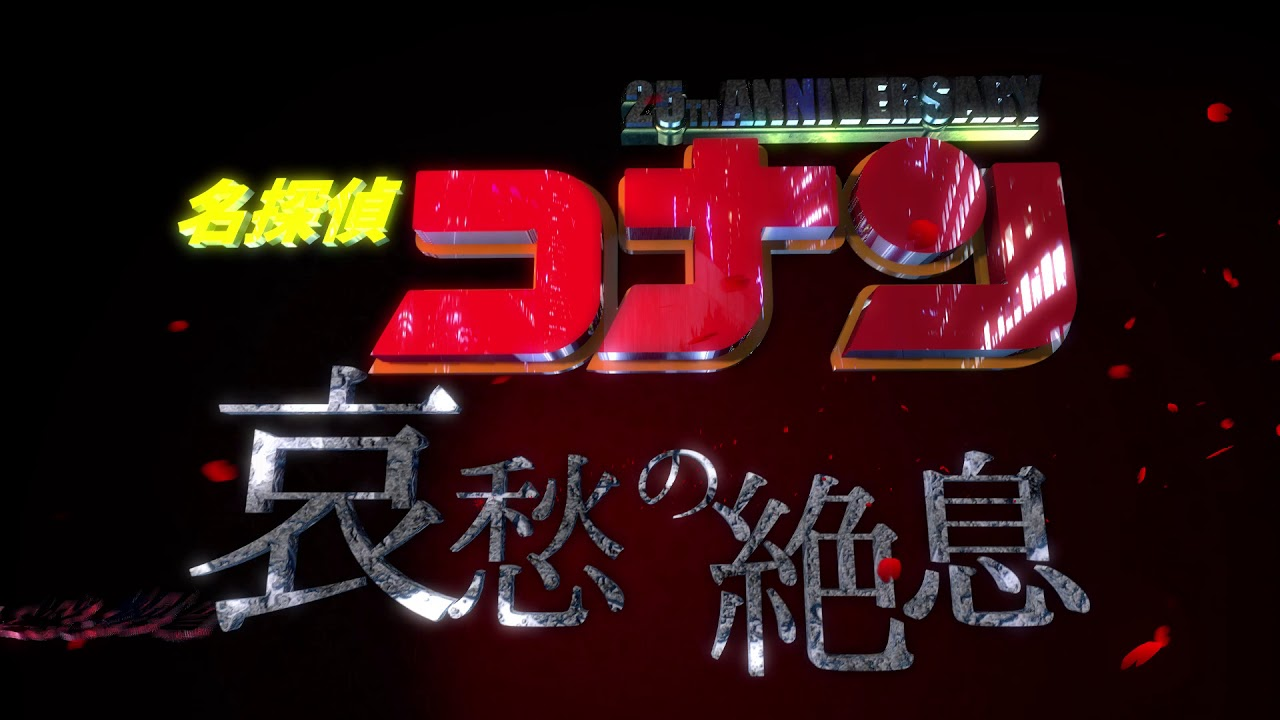 映画 2020 コナン