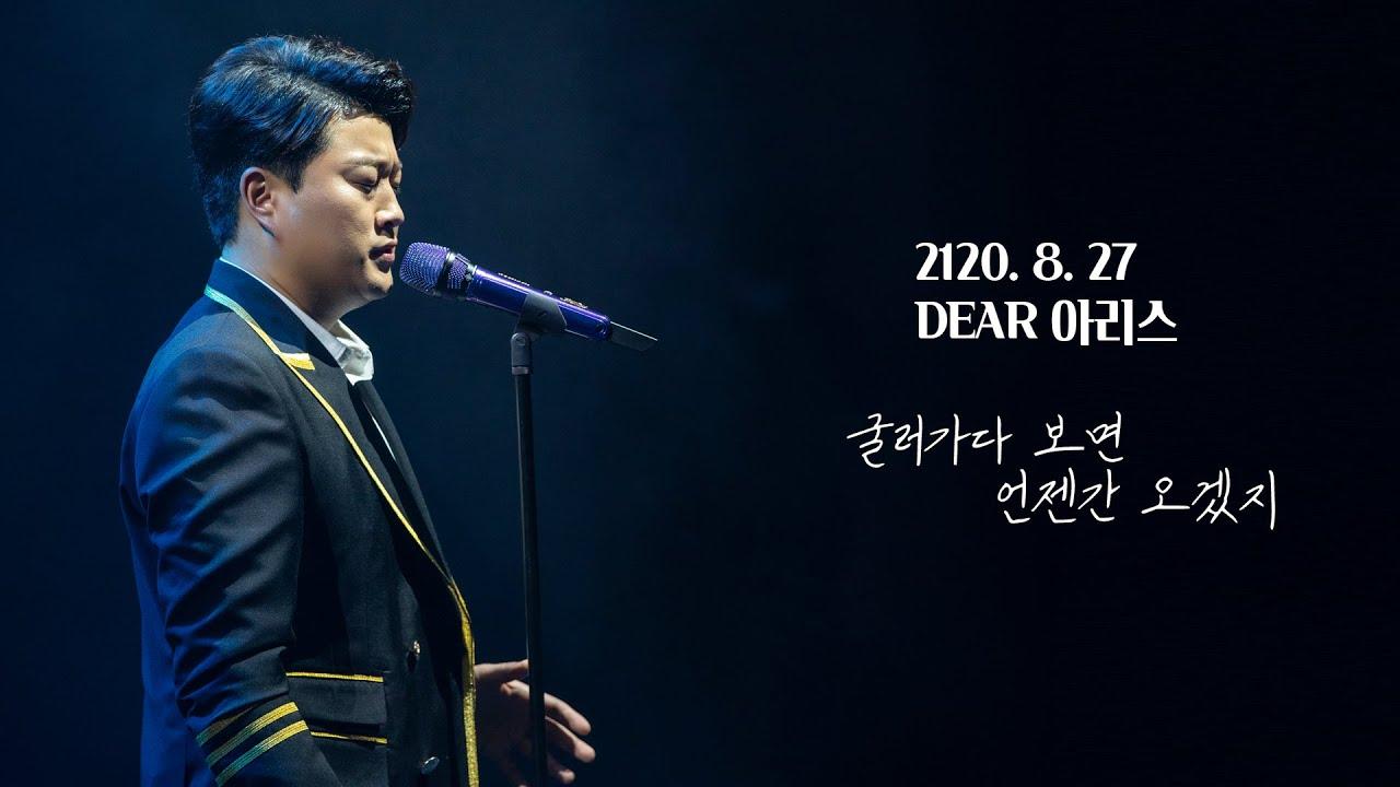 [김호중 공식채널] 2021. 8. 27 Dear 아리스|트로트닷컴