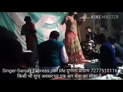 2018 का संजय Express जी का दुगोला प्रोग्राम Sanjay express ji ka dugola program