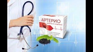 постер к видео Обзор на лекарство АРТЕРИО