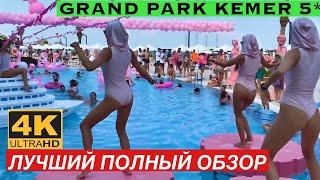 САМЫЙ ТУСОВОЧНЫЙ ОТЕЛЬ региона Кемер GRAND PARK KEMER 5 Полный обзор отеля