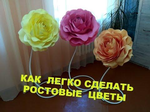 """Как сделать """"РОСТОВОЙ  ЦВЕТОК"""" Мастер Класс How To Make A """"Big Flower"""" Master Class"""