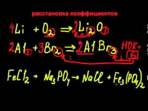 Как уравнивать хим уравнения