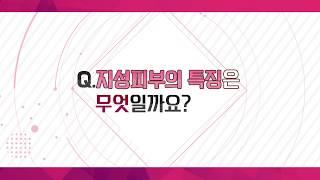 [피부이야기] 지성피부의 특징은?