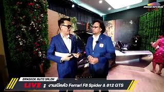 LIVE: งานเปิดตัว Ferrari F8 Spider & 812 GTS