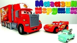ТАЧКИ. Молния Маквин и Мэтр в магазине игрушек. Видео для детей. #Машинки покупают МАК ТРАК