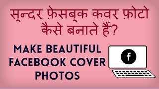 How to make Beautiful Facebook Cover Photos? Sundar Facebook Cover Photo kaise banate hain?(http://www.kyakaise.com How to make Beautiful Facebook Cover Photos? Sundar Facebook Cover Photo kaise banate hain? सुन्दर फ़ेसबुक कवर फ़ोटो ..., 2015-01-13T16:58:16.000Z)