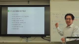국어교과교육론-쓰기 교육