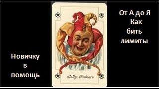 Покер Вод  Обучение покеру на русском языке От А до Я  Как бить лимиты  Part2