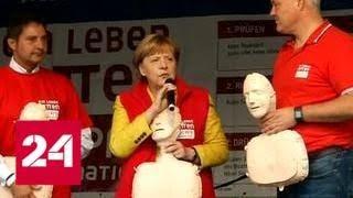 Предвыборная реанимация в исполнении Ангелы Меркель - Россия 24