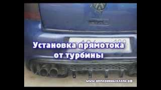 Прямоточный глушитель для VW GOLF4(, 2013-06-20T16:58:17.000Z)