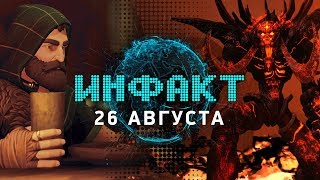 Фильм «Метро 2033», Mirror's Edge + Katana ZERO, Keep Talking and Nobody Explodes про демонов...