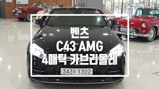 2019 벤츠 C43 AMG 4매틱 카브리올레