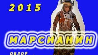 Марсианин  2015  Обзор фильма  Смотреть онлайн
