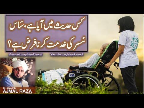Saas Susur Ki Khidmat Karna Farz Hai, Kis Hadees Me Hai? | Muhammad Ajmal Raza Qadri | IshqeRasoool