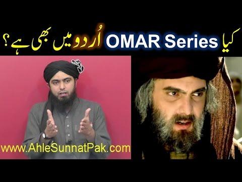 Kia OMAR Series with URDU Subtitle bhi hai ? (From Engineer Muhammad Ali Mirza & his Dedicated Team)