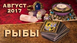 РЫБЫ - Финансы, Любовь, Здоровье. Таро-Прогноз на август 2017