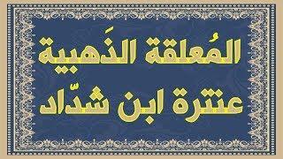 معلقة عنترة ابن شداد الذهبية   مع معاني الكلمات و الشرح المبسط