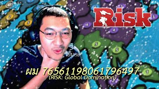 ผม 76561198061796497 (RISK: Global Domination) *เย็น*