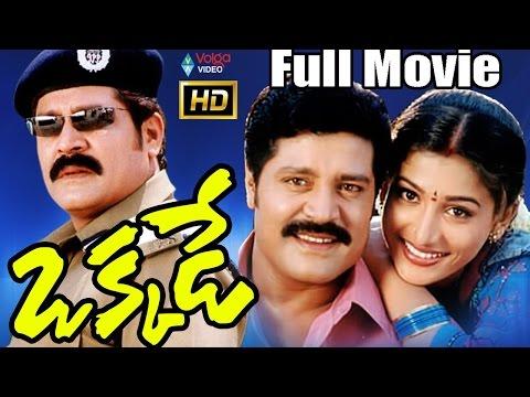 Okkade Telugu Full Movie | Srihari, Santoshi