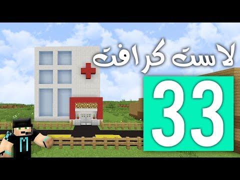 لاست كرافت: بوابة المستشفى الرهيبة !! | LastCraft #33