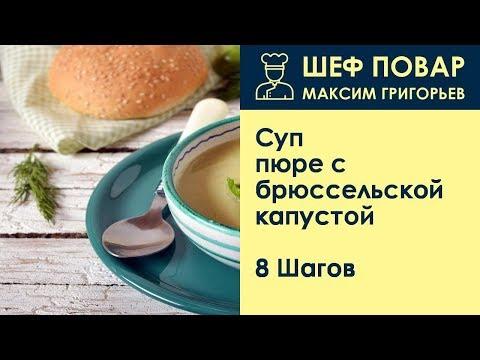 Суп-пюре с брюссельской капустой . Рецепт от шеф повара Максима Григорьева