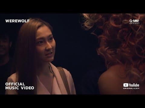 "[ALBUM ""MOON"" ] WEREWOLF - Atom ชนกันต์ [Official MV] - วันที่ 18 Nov 2019"