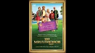Фильм 100 миллионов евро